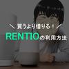 買うより借りる!欲しい商品を借りれるRentioを試してみたので利用方法をまとめました!
