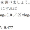 近似値を使わずに対数の値を比較する