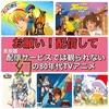 【配信希望🔥】今、一番観たい!幻の80年代TVアニメ5選