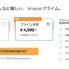 Amazonプライム会員費が月額500円、年額4,900円(408円/月)に値上げ