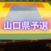 【Love&Dodge】ドッジボール!全国大会山口県予選