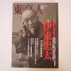 「東京人」2012年12月号・伊東忠太