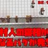 【マイクラ】アップデートで村人たちの寝相が悪くなったみたいなので遊んでみた【MinecraftBE:1.16.100】