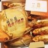 台湾定番オススメのお土産【食べ物編】