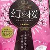 4/9 タカラッシュ ニホンバシ宝探し 幻の桜 人をつなぐ懸守り