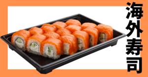 【寿司のこと、好きです】海外の寿司事情、知っていますか? はてなブロガーが見た海外寿司