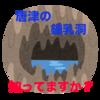 【唐津市】おすすめする観光スポット『七ツ釜鍾乳洞』