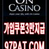 온카지노 97PAT.COM 가입쿠폰 3만지급