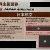 JAL&西武株主優待券到着
