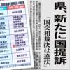 県、新たに国を提訴「埋め立て承認撤回を取り消した国土交通相の裁決は違法」 - 翁長前知事死去から一年目の今日