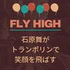 書評『FLY HIGH』~石原舞がトランポリンで笑顔を飛ばす~