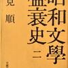 昭和文学盛衰史 二 高見順