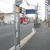 中広町バス停