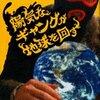 [伊坂幸太郎] 陽気なギャングが地球を回す