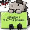 YGG2019年度募集馬再検討中!サトノアスカ18近況(2019/1129)