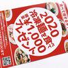 食べて得するキャンペーン!2020(フレフレ)冷凍麺を食べて現金1,000円プレゼント
