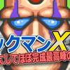 【111】ロックマンX【攻略/感想/評価】初代作にしてほぼ最高峰の完成度