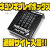【ファットラボ】ネコソギを5本収納可能な専用ケース「ネコソギプレイボックス」通販サイト入荷!