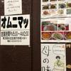 【散歩】高円寺 アングラな高架下→JULES VERNE COFFEE→ 阿佐ヶ谷でトルコ料理→南阿佐ヶ谷