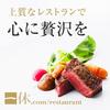 クリスマスレストランの予約は一休.comが便利です!【全国約2,000店以上の厳選レストラン】