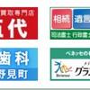 ❇️更なる躍進をし続ける❇️今度は豊田市役所のホームページに(株)伍代が登場❕❕