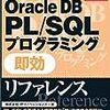Oracle DB でシステム日付を参照したり、和暦変換したり、日付を加減算したり