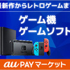 【3/1〜】au PAYマーケットでの1円以上のお買い物で使える1,000円分のクーポンが毎月1回(6ヶ月間)計6,000円分もらえるキャンペーン実施中!