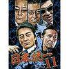 【日本統一11】高松の利権を巡り、四国全土がごちゃごちゃ…