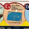 382:イコちゃんモバイルバッテリーが当たる!新キャンペーンが始まりました