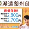 ファルメイトとは、高時給の求人案件も多く、関東エリアは「時給2,800円+交通費別途支給」が最低保証条件の派遣薬剤師求人サイトです。薬剤師がザックリ解説!