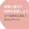 キャンペーンはじまります♪~日本ファンドレイジング協会さんのご紹介~