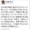 民進党・玉木雄一郎「なぜ京産大が落とされたのかという問いの方が、問題の本質に迫れる」
