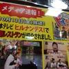 横浜中華街人気『皇朝レストラン』空前絶後の食べ放題ランチ