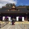 2020年 初神社参拝