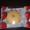 東京いちごホイップラングはお土産に適した美味しいお菓子でした!