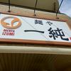麺や 一純(安佐北区)がごめ追い鰹醤油らぁ麺