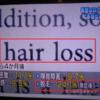 ショック!コロナ4人に1人が、うす毛や脱毛の後遺症。
