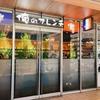 【俺のフレンチ博多】福岡・博多駅近くにある安くて美味しいフランス料理レストラン