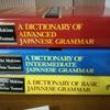 牧野成一・筒井通雄『日本語基本文法辞典(A Dictionary of Basic Japanese Grammar)』ほか