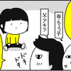 【ウーマンエキサイト連載】第4回 きゃん太2~3歳ごろの発言集