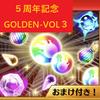5周年記念パック第3弾:GOLDENは買いか?