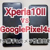 Xperia10Ⅱ  VS  GooglePixel4a 使い勝手・カメラ比較レビュー! Part①