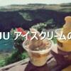 韓国・済州旅行「済州アイスクリームの旅」