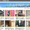 『日本一楽しい!「空き家問題」研究所』が面白い