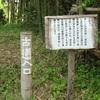 高麗峠から高麗川沿いを歩く 『 古道と厳島神社 』