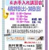 4/29.30日 管楽器解体ショー&お手入れ講習会