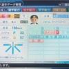 183.オリジナル選手 石津幹久選手 (パワプロ2018)