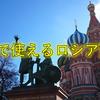 旅行で使えるロシア語❶