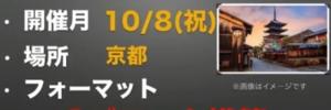 【デュエマ】「GP7th」の開催地は京都!2ブロック構築で2018年10月8日(月・祝)に開催決定!