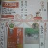最高の一日!ひすいこたろうさんと喜多川泰さんの講演会に行ってきました